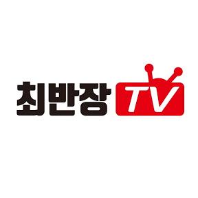 최반장TV