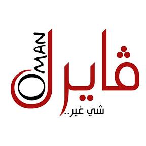 فايرل عمان