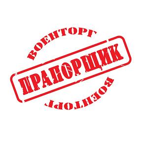 ВОЕНТОРГ ПРАПОРЩИК