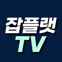 잡플랫 TV - 취업꿀팁,공기업NCS,인적성