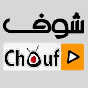 Chouf HD شوف
