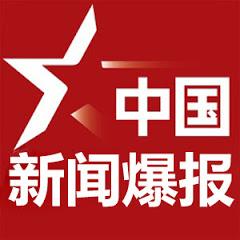 中国新闻爆报