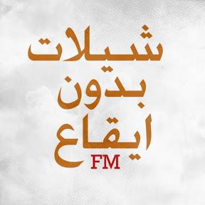 شيلات بدون ايقاع FM