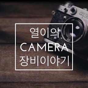 열이의 카메라장비 이야기