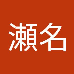 瀬名愛瑠敦