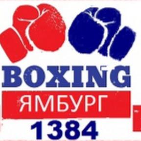 Ямбург Медиа Fight TV & Наш Боксерский Петербург