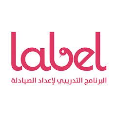 LABEL البرنامج التدريبي لإعداد الصيادلة