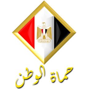 حماة الوطن I 7omat elwatan