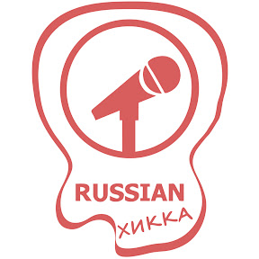 Russian Хикка