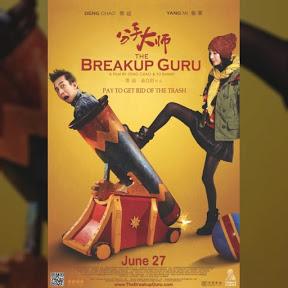 The Breakup Guru - Topic