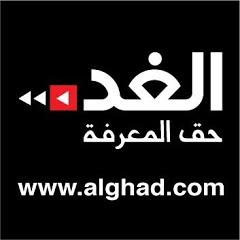 alghadnewspaper