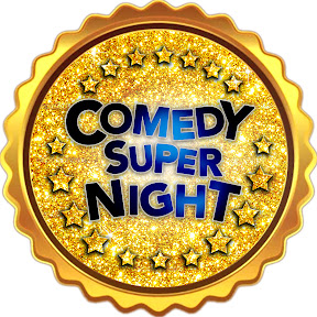 Comedy Super Nite Malayalam Stage Show