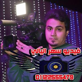 فيديو سهر اليالي 01122555479
