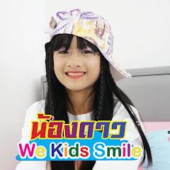 น้องดาว We Kids Smile