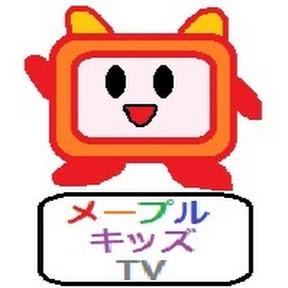 メープルキッズTV