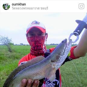 Yo กบแก้คัน Oumkhan