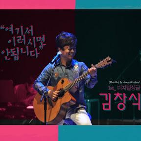 김정욱 노래교실