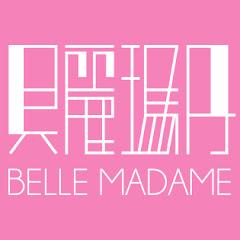 貝麗瑪丹 美容美妝小物BelleMadame