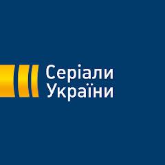 Сериалы Украины