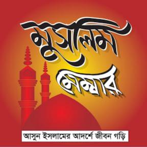 Muslim Member