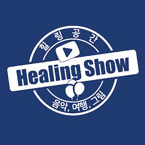 힐링쇼 Healing show