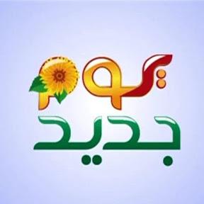 Youm Jadded يوم جديد
