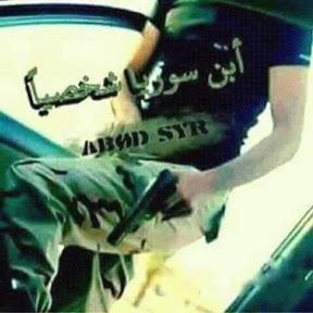ابن سوريا شخصياً