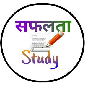 सफलता Study