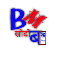 Bodoland Mission सोदोब