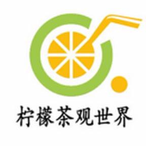 柠檬茶观世界