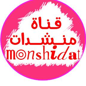 منشدات - monshidat