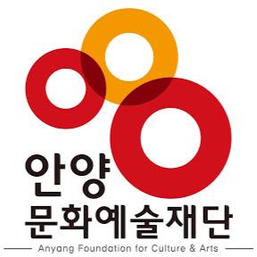 안양문화예술재단