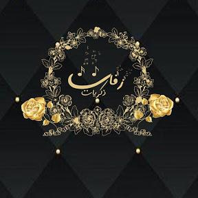 زفات ذكريات - Zafat Thakryat