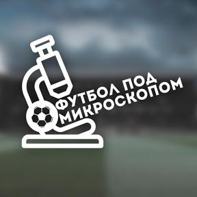Футбол под микроскопом