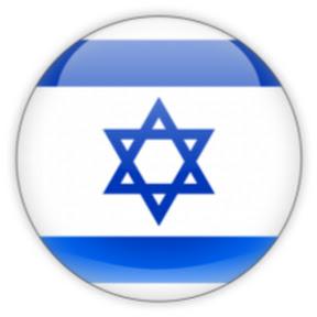 Israel desde adentro