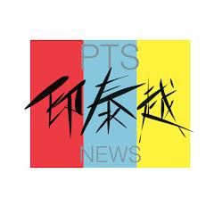 公視印泰越語新聞 PTS ITV NEWS