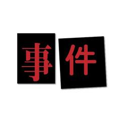 ヤミコの事件ファイル