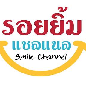 รอยยิ้ม แชลแนล