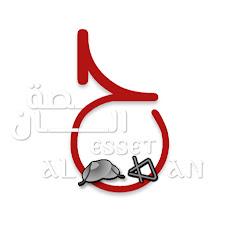 حصة الحان 7essetal7an