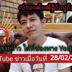 Tai On Mung Loikaw