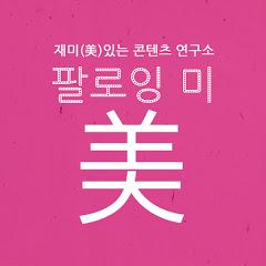 팔로잉미_美