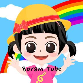 Boram Tube Show