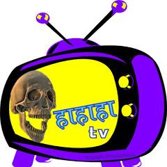 HahahaTV Nepal
