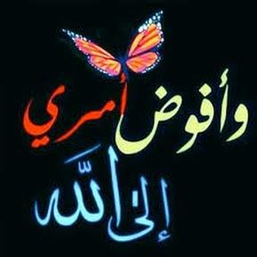 ثقتى بربى ونبى محمد تكفينى