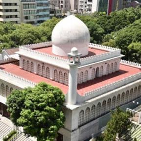 九龍清真寺宣教委員會Kowloon Mosque