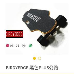 電動滑板BIRDYEDGE