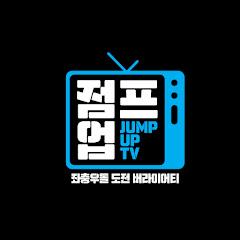 점프업TV