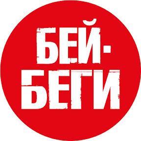 БЕЙ-БЕГИ