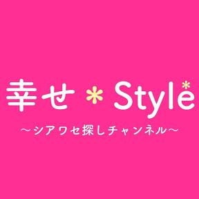 幸せ*Style
