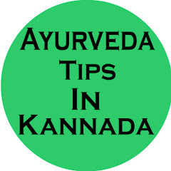 Ayurveda Tips In Kannada